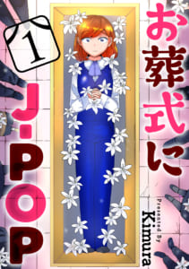 ・Kimura「お葬式にJ-POP」表紙カバー