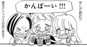 「宅飲み残念乙女ズ」コナリミサト(芳文社)1