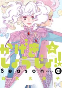 「かげきしょうじょ!! season0」 斉木久美子