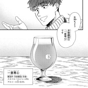 「琥珀の夢で酔いましょう」村野真朱/依田温/ 杉村啓(マッグガーデン)1