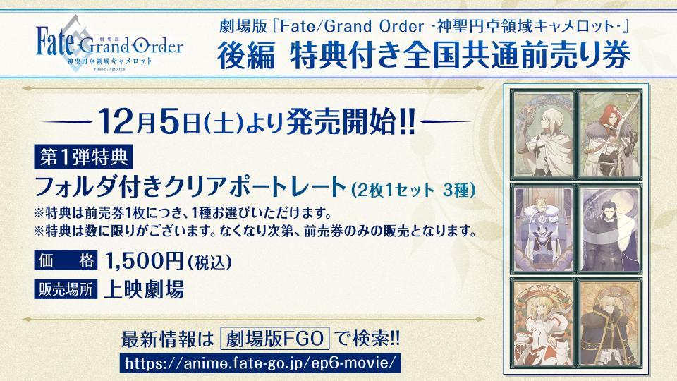 「劇場版 Fate/Grand Order -神聖円卓領域キャメロット-後編Paladin; Agateram」ティザービジュアル後編第1弾特典付き全国共通前売券情報