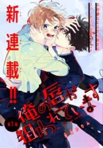 電子限定BL誌『Trifle by 花とゆめ』掲載「俺の唇が狙われています」安斎かりん先生