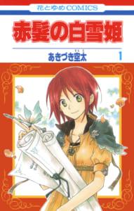 「赤髪の白雪姫」 あきづき空太
