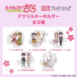 TVアニメ「カードキャプターさくら クリアカード編」× プレイピーシリーズ アクリルキーホルダー(全5種)