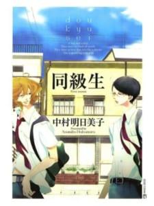 一番好きな映像化BL作品第3位「同級生」 著者:中村明日美子