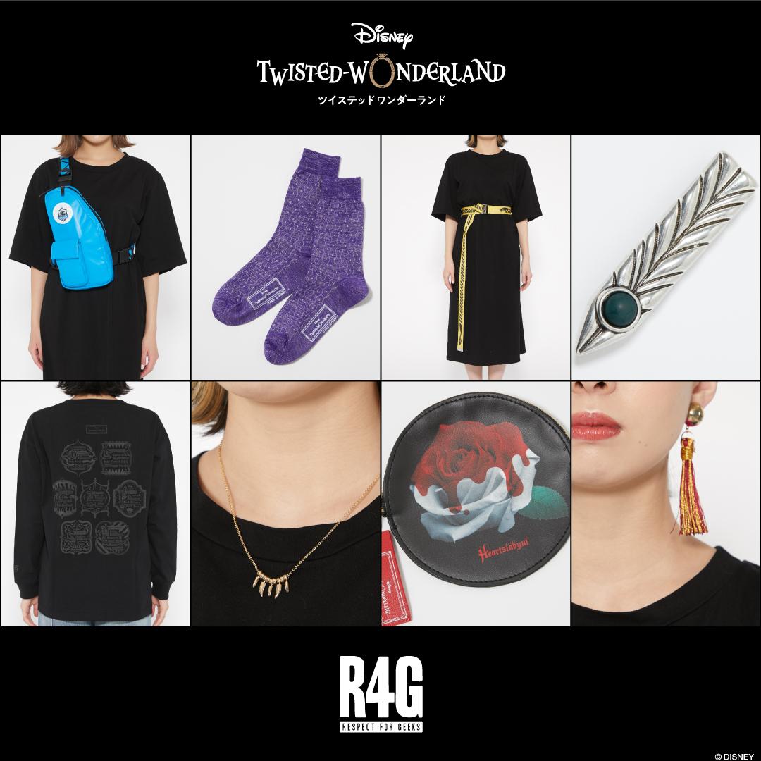 「ツイステ」×「RG4」コラボ第4弾ラインナップ解禁!Tシャツ・ポーチ・イヤリング・ネックレスなど幅広いアイテムが登場