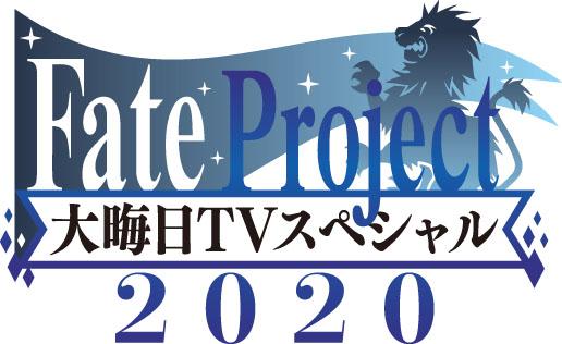 「Fate Project大晦日TVスペシャル2020」