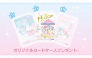 デビュー45周年記念「キキ&ララ展 星に願いを…」お買上プレゼント