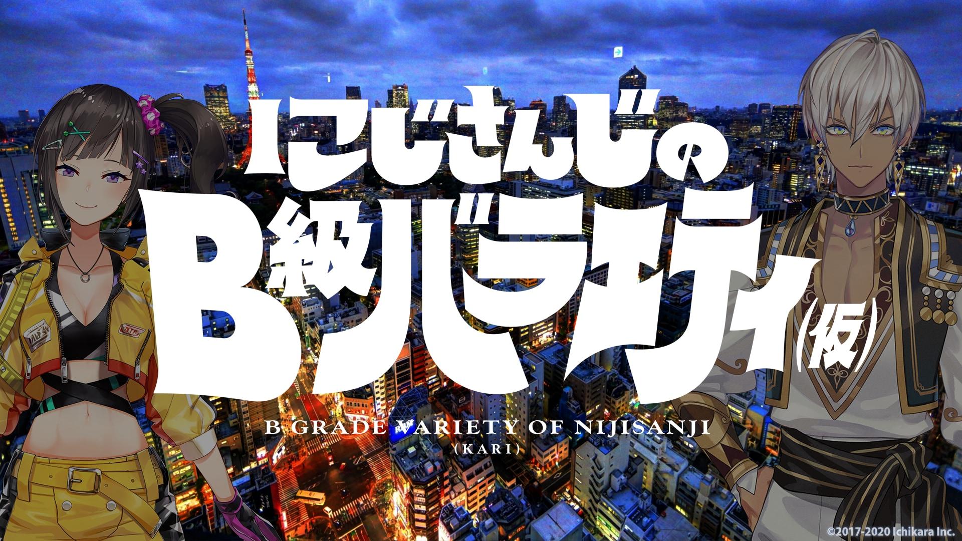 テーマは低予算・B級・深夜番組!イブラヒム・早瀬走がメインMCの新番組「にじさんじのB級バラエティ(仮)」スタート