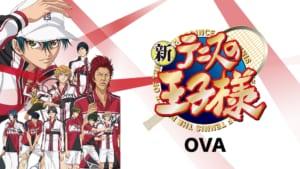 「新テニスの王子様 OVA」ビジュアル