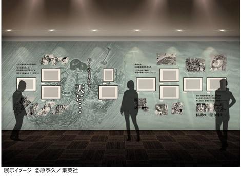 「キングダム展 −信−」展示イメージ