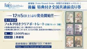 「劇場版 Fate/Grand Order -神聖円卓領域キャメロット-』 前編 Wandering; Agateram」後編第1弾特典付き全国共通前売券