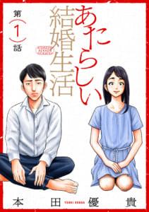 ・本田優貴「あたらしい結婚生活」表紙カバー表紙カバー