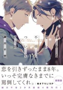 緒川千世先生大人気「誤算シリーズ」第2作目:「終わらない不幸についての話」表紙カバー