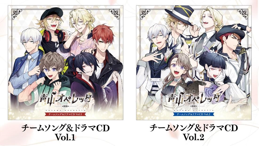 「青山オペレッタ」チームソング&ドラマ Vol.1&Vol.2