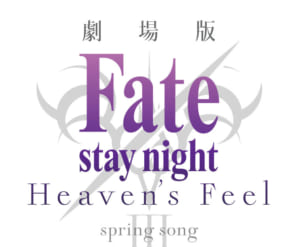 「劇場版「Fate/stay night [Heaven's Feel]」Ⅲ.spring song」