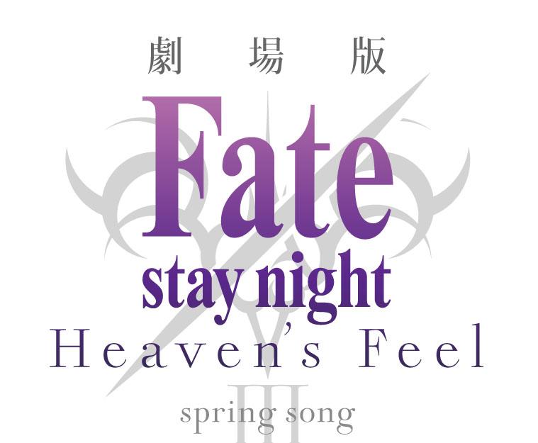 「劇場版「Fate/stay night [Heaven's Feel]」Ⅲ.spring song」