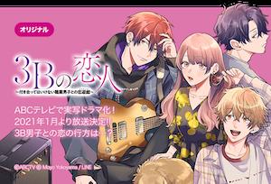 マンガ『3Bの恋人〜付き合ってはいけない職業男子との恋遊戯〜』