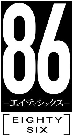 TVアニメ「86-エイティシックス-」ロゴ