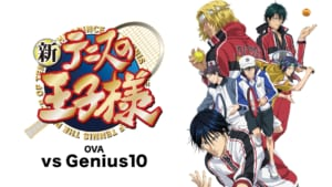 「新テニスの王子様 OVA vs Genius10」ビジュアル
