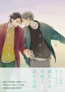 緒川千世先生大人気「誤算シリーズ」第3作目:「誤算で不幸な恋話」表紙カバー