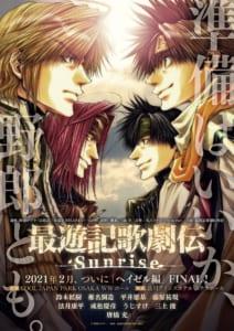 「最遊記歌劇伝-Sunrise-」メインビジュアル