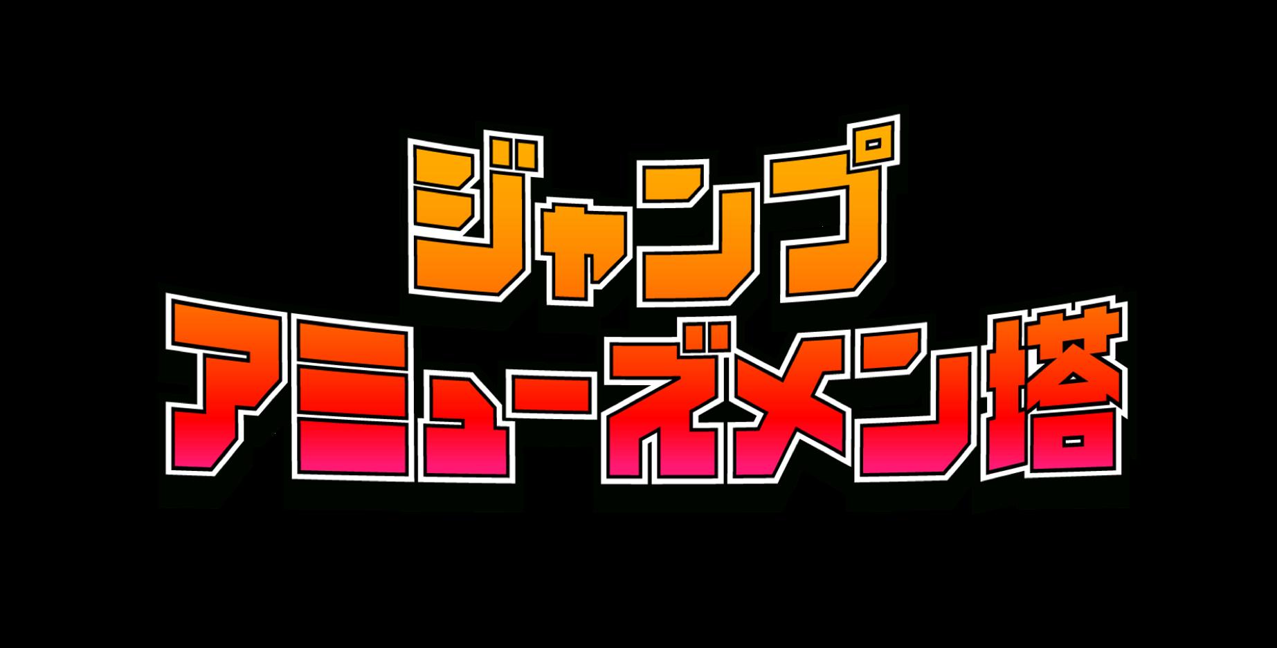 「ジャンプフェスタ2021 ONLINE」アミューズメン塔