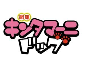 ショートアニメ「キンタマーニドッグ」ロゴ