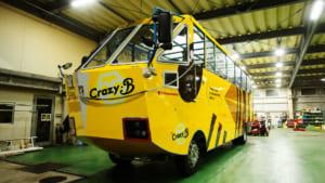 「Crazy:B」×「水陸両用バス スカイダック」