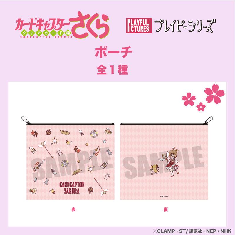 TVアニメ「カードキャプターさくらクリアカード編」× プレイピーシリーズポーチ(全1種)
