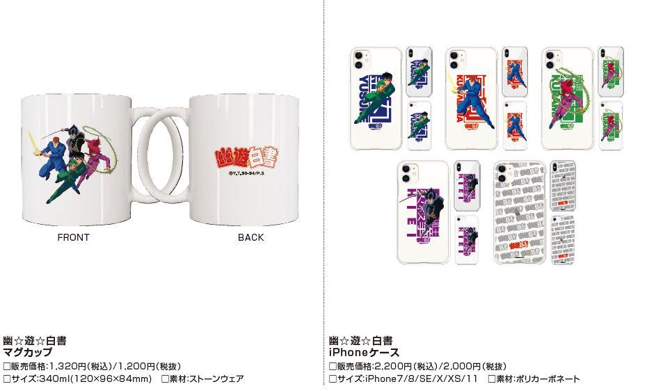 「幽☆遊☆白書」マグカップ、iPhoneケース