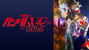 「機動戦士ガンダムユニコーンRE:0096」1~3話生放送