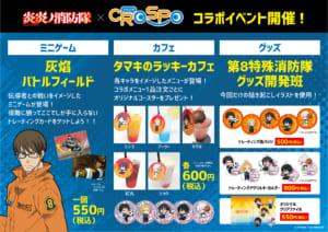 TVアニメ「炎炎ノ消防隊」コラボイベント クロスポ千葉浜野店