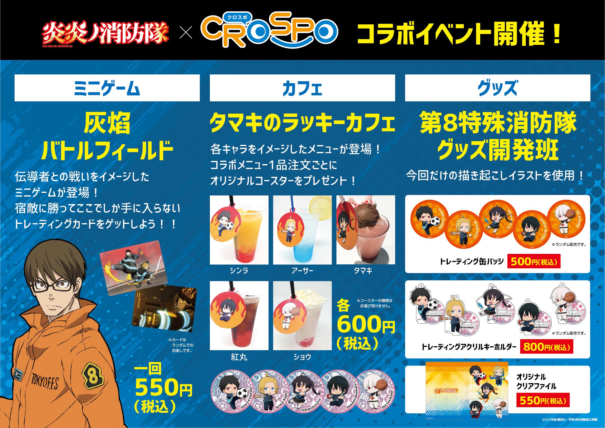 TVアニメ「炎炎ノ消防隊」コラボイベントクロスポ千葉浜野店