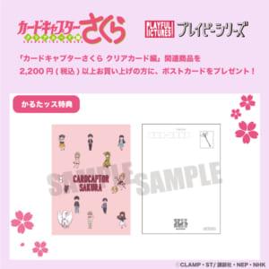 TVアニメ「カードキャプターさくら クリアカード編」× プレイピーシリーズ 購入特典:限定ポストカード