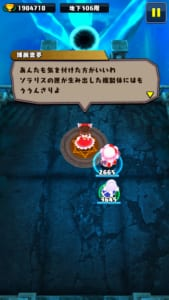 「東方ダンジョンダイブ」ゲームシステム