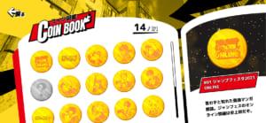 「ジャンプフェスタ2021 ONLINE」ジャンプ5誌と人気連載中24作品のJFコイン