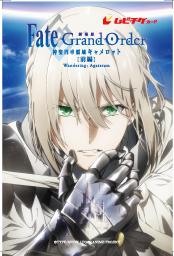 「劇場版 Fate/Grand Order -神聖円卓領域キャメロット-』 前編 Wandering; Agateram」ムビチケカード