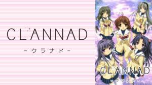 「CLANNAD」全22話&番外編2話一挙放送