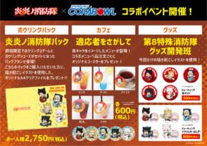 TVアニメ「炎炎ノ消防隊」コラボイベント 新宿コパボウル