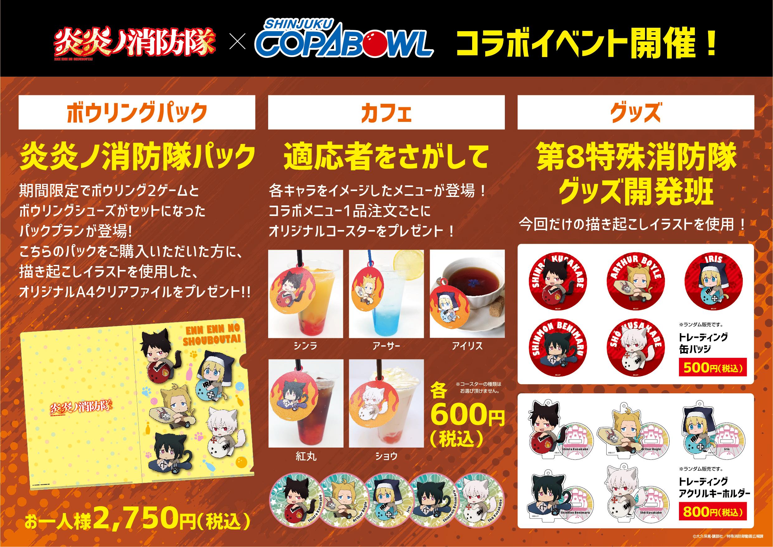 TVアニメ「炎炎ノ消防隊」コラボイベント新宿コパボウル