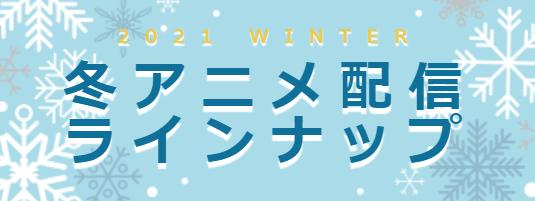 冬アニメを配信で見よう!「dアニメ」「GYAO!」で配信される作品が決定