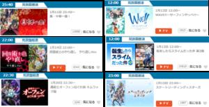 「dアニメストア」2021冬アニメ・配信決定一覧(※12/28時点)