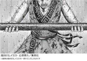 「キングダム展 −信−」描きおろしイラスト