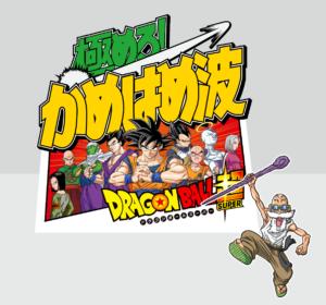 「ジャンプフェスタ2021 ONLINE」ドラゴンボールミニゲーム