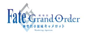 「劇場版Fate/Grand Order -神聖円卓領域キャメロット- 前編 Wandering; Agateram」