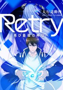 第4位 「Retry〜再び最強の神仙へ〜」
