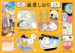 「ビーボーイフェアinアニメイト2021」今日も推しが尊い…!推尊しおり 宮田トヲル「彼のいる生活」
