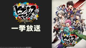 「ヒプノシスマイク-Division Rap Battle-」Rhyme Anima 全13話一挙放送