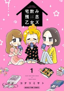 「宅飲み残念乙女ズ」コナリミサト(芳文社)